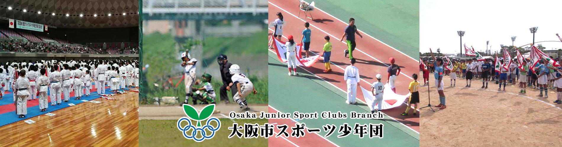 大阪市スポーツ少年団